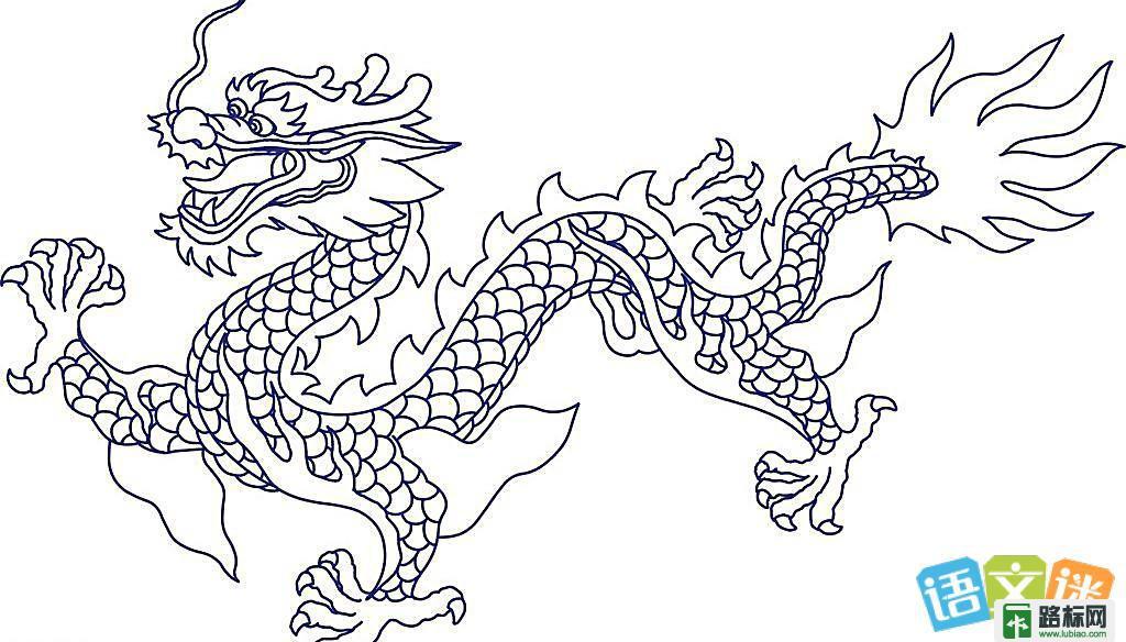又简单又好看的中国龙简笔画3
